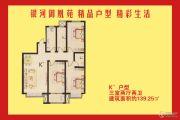 银河御凰苑3室2厅2卫139平方米户型图