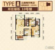 汉成天地3室2厅2卫110平方米户型图