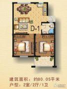 丹丘苑2室2厅1卫80平方米户型图