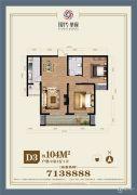 现代华府2室2厅1卫104平方米户型图