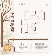 中房锦绣龙城3室2厅2卫106平方米户型图