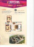 恒德时代中心2室2厅1卫83平方米户型图
