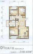 力鼎新城3室2厅1卫108平方米户型图