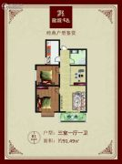 龙城半岛3室1厅1卫91平方米户型图
