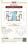 家和城3室2厅2卫95平方米户型图
