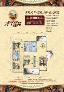 才子佳苑3室2厅2卫126平方米户型图