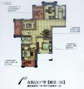 天翼・星公馆3室2厅1卫110平方米户型图