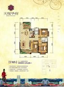 天悦华府4室2厅2卫131平方米户型图