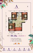 泰盈・十里锦城四期3室2厅1卫89平方米户型图