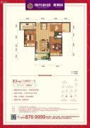 雨母新城二期・紫荆园3室2厅1卫86平方米户型图