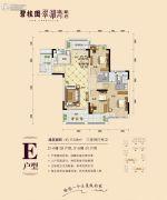 碧桂园・翠湖湾(星运山水城邦花园)3室2厅2卫113平方米户型图