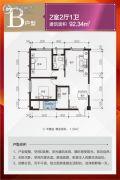 图腾・海博春天中心广场2室2厅1卫92平方米户型图