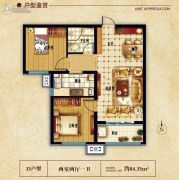 水榭雅庭2室2厅1卫84平方米户型图