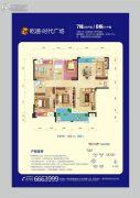 乾通・时代广场3室2厅2卫134平方米户型图