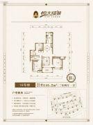 呼和浩特恒大绿洲3室2厅1卫145平方米户型图