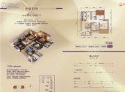 南海家缘3室2厅1卫90平方米户型图