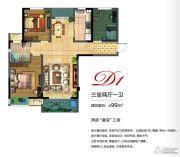 阳光100国际新城3室2厅1卫99平方米户型图