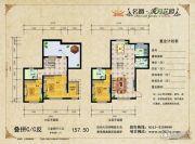 名爵・滨河花园3室2厅3卫157平方米户型图