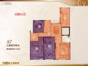 风尚米兰3室2厅2卫130平方米户型图