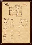 高速时代华府3室2厅1卫103平方米户型图