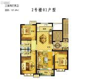 米兰印象3室2厅2卫137平方米户型图