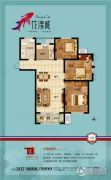 鸿泰・花漾城3室2厅1卫115平方米户型图