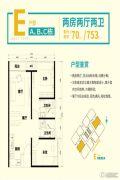 新华联南洋国际度假中心2室2厅2卫70平方米户型图