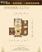 建发・北尚华庭3室2厅1卫117平方米户型图