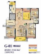 鹏欣领誉 高层3室2厅2卫143平方米户型图