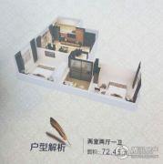 华天云居2室2厅1卫72平方米户型图