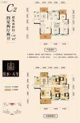 滨水・天玺4室2厅2卫148平方米户型图