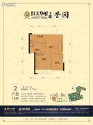 恒大华府1室1厅1卫47平方米户型图