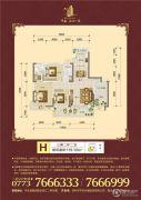 华盛・滨江一品3室2厅2卫119平方米户型图