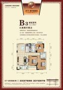 天下・城市星座二期3室2厅2卫111平方米户型图
