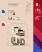 龙光・君悦华庭2室2厅1卫70平方米户型图