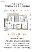 三水・帝景湾4室2厅2卫124平方米户型图