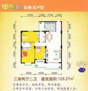 聚福雅居3室2厅2卫128平方米户型图