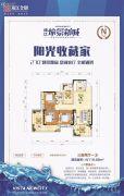 珠江・愉景新城3室2厅1卫116平方米户型图