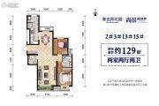 尚景・新世界2室2厅2卫129平方米户型图