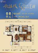 经纬凯旋城4室2厅2卫111--113平方米户型图