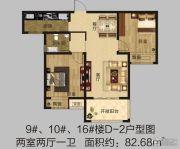正商玉兰谷2室2厅1卫82平方米户型图