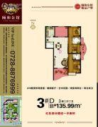 颐和公馆3室2厅2卫135平方米户型图