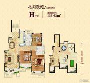 冠景瑞园3室2厅2卫133平方米户型图