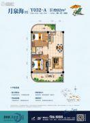 碧桂园・月亮湾一期2室2厅2卫90--92平方米户型图