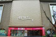 北京华联购物中心实景图