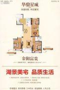 华鼎星城4室2厅2卫136平方米户型图