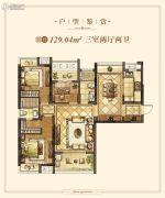 CBD楚世家3室2厅2卫129平方米户型图