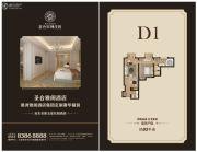 圣合玫瑰庄园・疗养酒店1室1厅1卫93平方米户型图