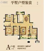 生活・印象4室2厅2卫169平方米户型图