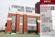 中国铁建・国际花园看图说房
